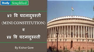 """1) The Forty-second Amendment of the Constitution of India, officially known as The Constitution (Forty-second amendment) Act, 1976, was enacted during the Emergency (25 June 1975 – 21 March 1977) by the Indian National Congress government headed by Indira Gandhi. Most provisions of the amendment came into effect on 3 January 1977, others were enforced from 1 February and Section 27 came into force on 1 April 1977. The 42nd Amendment is regarded as the most controversial constitutional amendment in Indian history. It attempted to reduce the power of the Supreme Court and High Courts to pronounce upon the constitutional validity of laws. It laid down the Fundamental Duties of Indian citizens to the nation. This amendment brought about the most widespread changes to the Constitution in its history, and is sometimes called a """"mini-Constitution"""" or the """"Constitution of Indira"""".2) The 44th amendment of the Indian Constitution was significant as it removed partially the distortions that were introduced into the Constitution by 42nd Amendment.  It wanted to provide that certain changes in the Constitution  which would have the effect of impairing its secular  or democratic  character,  abridging  or taking away  fundamental   rights prejudicing  or impeding free and fair elections on the basis of adult suffrage  and compromising the independence of judiciary."""