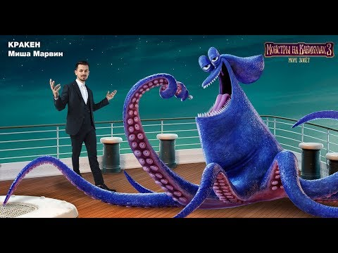Миша Марвин - Песня Кракена (ОСТ «Монстры на каникулах 3: море зовет»)