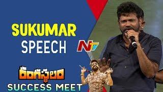 Video Sukumar Praises His Direction Department @ Rangasthalam Vijayotsavam || Pawan Kalyan || Ram Charan MP3, 3GP, MP4, WEBM, AVI, FLV September 2018