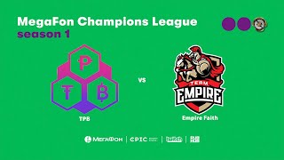 TPB vs Empire Faith, MegaFon Champions League, bo3, game 2 [Lum1Sit & Smile]