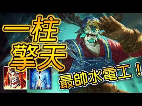 台灣最強水電工伯頓-尚恩