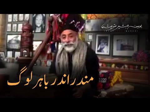 Yousuf Bashir Qureshi | Mandar Andar Bahar Log | Poetry | Monday with YBQ