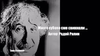 Радой Ралин & P. Maurat - Много Хубаво Сме Свикнали ...