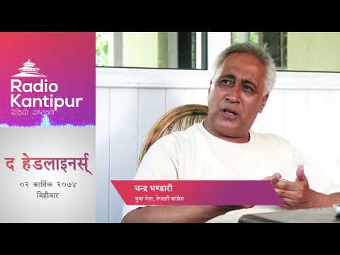 (The Headliners interview with Chandra Bhandari  ...23 minutes.)