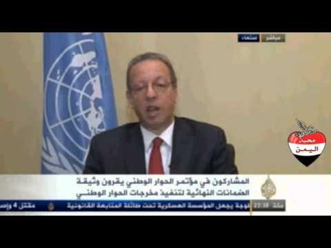 جمال بنعمر يتحدث لقناة الجزيرة حول اختتام مؤتمر الحوار الوطني