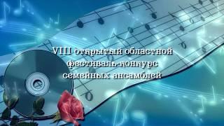 VIII открытый региональный фестиваль-конкурс семейных ансамблей Мама, папа, я – музыкальная семья
