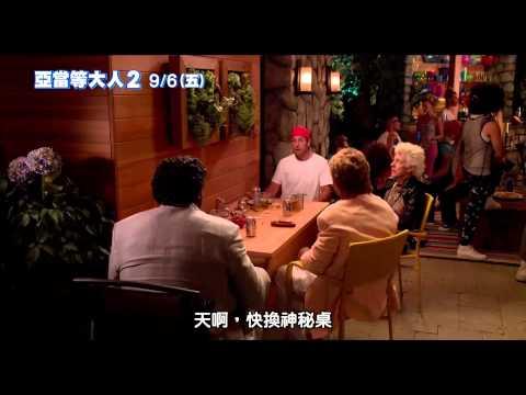[亞當等大人2]爆笑花絮(9/6上映)