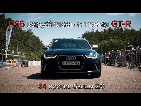 RS6 зарубилась с тремя GТ-R. S4 против банды 2.0 - DomaVideo.Ru