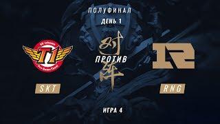 RNG vs SKT T1, game 4