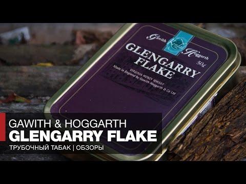 Трубочный табак Gawith & Hoggarth Glengarry Flake // Обзор и отзывы (видео)