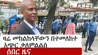 Ethiopia: ከእስክንድር ነጋ ጋር መግለጫ እንዳይሰጡ መከልከላቸውን በተመለከተ አጭር ቆይታ | Eskinder Nega