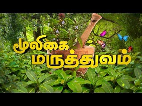 Putham Puthu Kaalai | Mooligai Maruthuvam | (21/04/2017) | [Epi-964]