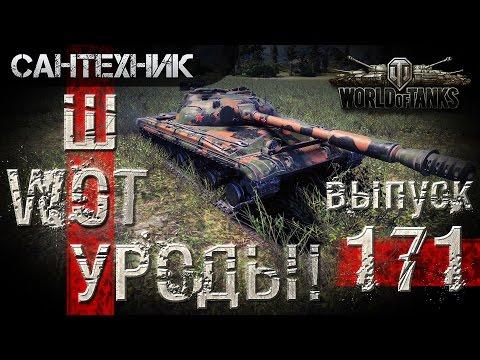 WoT УРОДЫ!!! Выпуск #171 World of Tanks (wot) (видео)