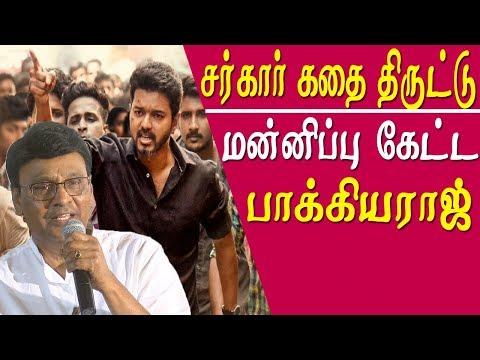 Sarkar story issue Bhagyaraj resigns as President of Writers Union  tamil news live