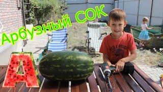 Делаем Арбузный Сок 2 минуты и ГОТОВО/Арбузный Смузи