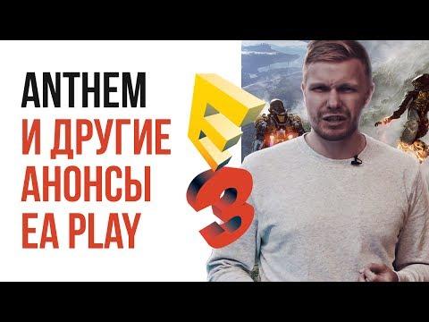 E3 2017. Итоги EA Play: что показали в тизере Anthem? SW Battlefront 2, Need for Speed Payback