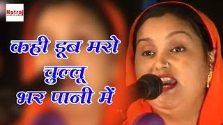 Video कही डूब मरो चुल्लू भर पानी में | Teena Parveen | Superhit Qawwali Muqabla | Natraj Cassette Barhi MP3, 3GP, MP4, WEBM, AVI, FLV Mei 2019