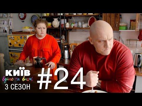Киев днем и ночью - Серия 24 - Сезон 3 (видео)