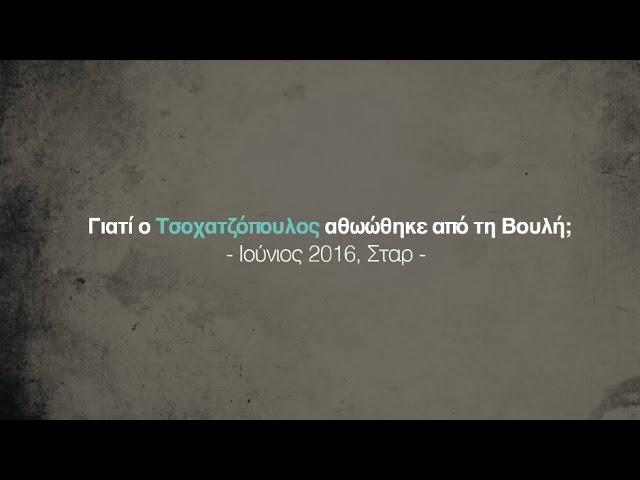 Ο ΣΥΡΙΖΑ έχει δώσει ή δεν έχει δώσει στέγη στα ορφανά του κ.Τσοχατζόπουλου;