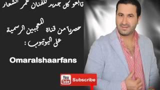 Video Dalali by omar al shaar دلالي عمر الشعار (الضو الأخضر ) 2014 MP3, 3GP, MP4, WEBM, AVI, FLV Juli 2018