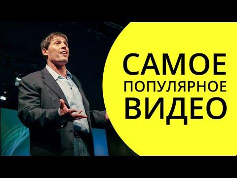 Самое популярное видео с Тони Роббинсом ТЕD - DomaVideo.Ru