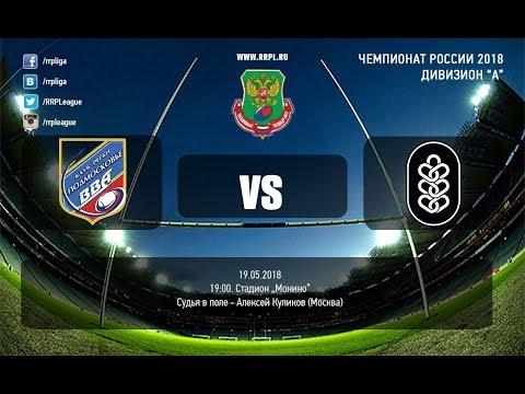 ВВА-Подмосковье - Кубань. 2018 | Прямая трансляция (видео)