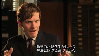 映画『新米刑事モースオックスフォード事件簿』キャスト・スタッフインタビュー