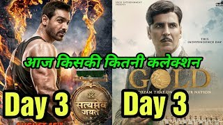 Video Gold 3rd Day Vs Satyameva Jayate 3rd Day Box Office Collection | Who Wins? MP3, 3GP, MP4, WEBM, AVI, FLV Agustus 2018