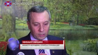 Открытие дворца спорта «Спарта» в Донецке