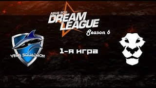 Vega vs Ad Finem #1 (bo2) | DreamLeague Season 6, 03.11.16