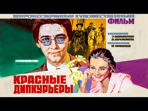 «Красные дипкурьеры», Одесская киностудия, 1977 (видео)