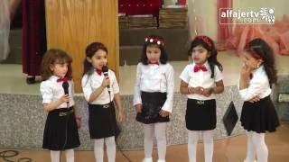 حفل تخريج أطفال روضة البراعم النموذجية التابعة لجمعية نورشمس النسوية