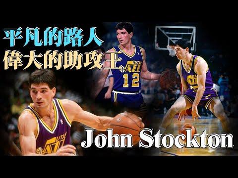「NBA」平凡的路人,偉大的助攻王John Stockton!(Johnny聊nba)