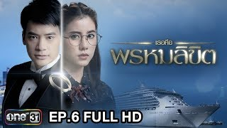 Nonton เธอคือพรหมลิขิต | EP.6 (FULL HD) | 19 ก.ย. 60 | one31 Film Subtitle Indonesia Streaming Movie Download