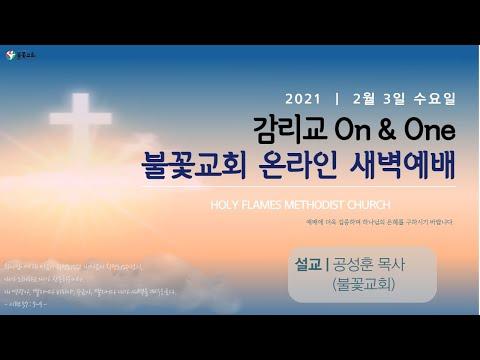 2021년 2월3일(수) 불꽃교회 온라인 새벽기도회