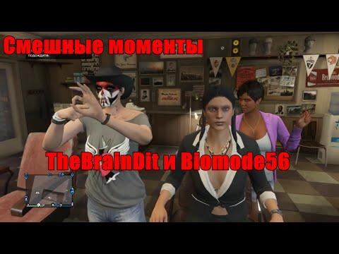GTA Online - #3 Смешная нарезка c Biomode56 и TheBrainDit
