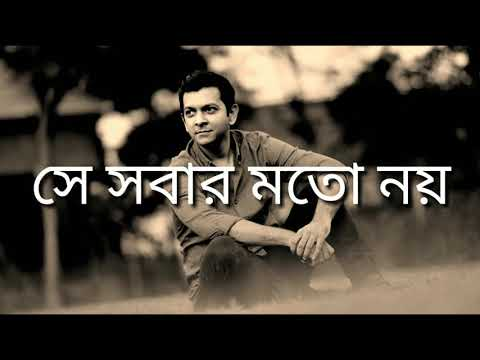 Chip Nouko Song By Tahsan With Lyrics