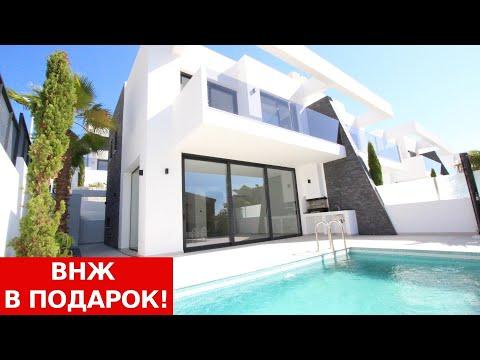 721000€+/550м до моря/Современные новые виллы в Испании/Дом у моря в Кальпе/Недвижимость в Испании