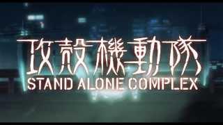 Origa - GITS : Stand Alone Complex 1