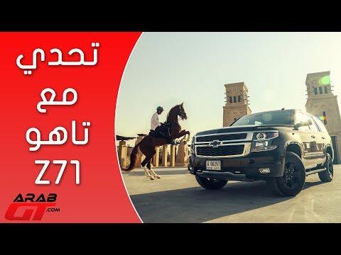 العرب اليوم - شاهد  نهاية أسبوع شيّقة مع تاهو Z71 ميدنايت إيدشن