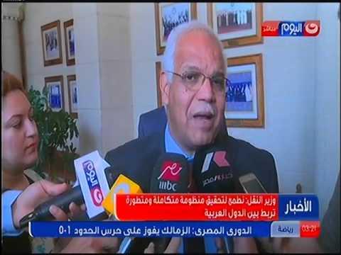 وزير النقل نطمع لتحقيق منظومة متكاملة تربط بين الدول العربية