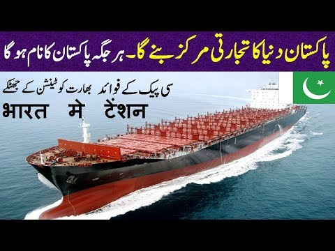 Capabilities of Pakistan | China Pak Economic Corridor Benefits | CPEC