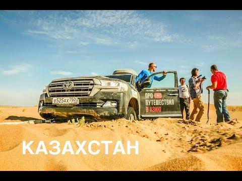 Казахстан Тузбаир (Мангистау) экспедиция Toyota Land Cruiser встреча с Женей Шаталовым Часть 26