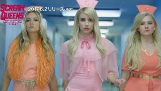 ドラマ『スクリーム・クイーンズ シーズン2』予告編