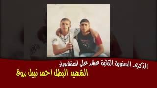 الذكرى السنوية الثانية عشر على استشهاد أحمد نبيل بروق