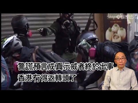 20191001 警謊預言成真示威者終於出事 香港冇得返轉頭了