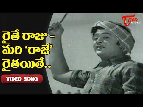 రైతే రాజు-మరి రాజే రైతయితే..| Krishnam Raju, Sarada Ever