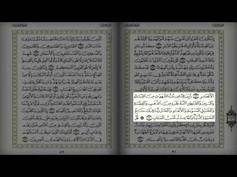 ماتيسر من سورة آل عمران للشيخ إبراهيم بن يوسف زهران