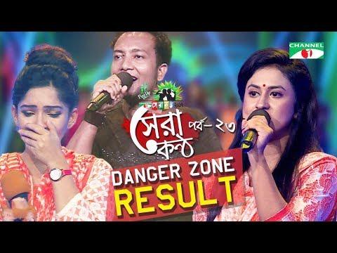 Shera Kontho 2017 | সেরা কণ্ঠ ২০১৭ | Episode 23 | Danger Zone Result । Channel i TV
