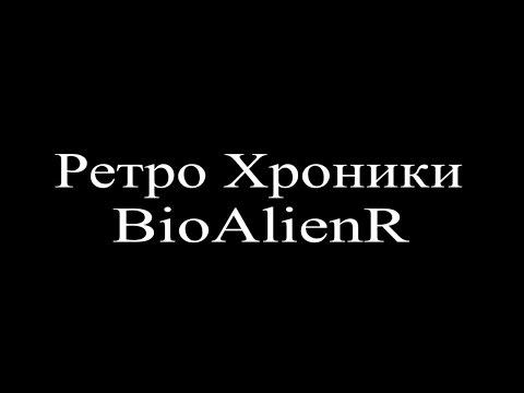 Ретро Хроники BioAlienR
